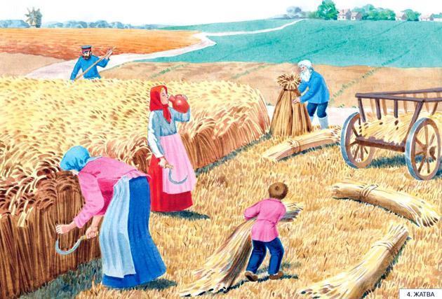 крестьяне жнут хлеб